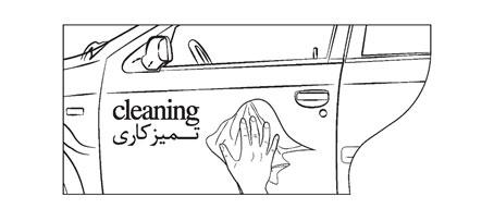 تمیز کردن بدنه خودرو
